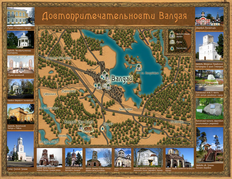 Карта достопримечательностей Валдая