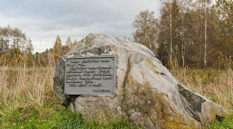 Камень Рериха в Мшенцах